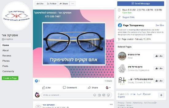 ניהול עמוד פייסבוק אופטיקה אור