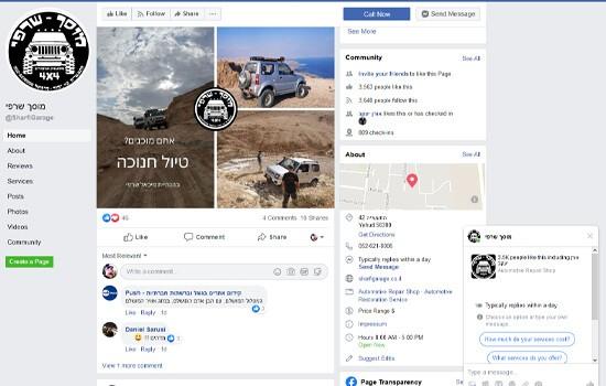 ניהול עמוד פייסבוק שרפי