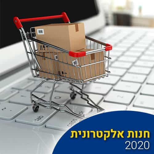 הקמת חנות אלקטרונית
