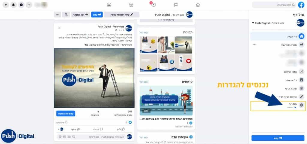 מדריך להוספת משתמשים לדף העסקי בפייסבוק