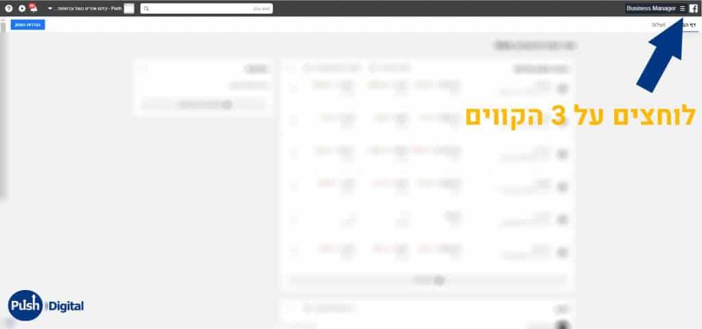 מדריך להוספת משתמשים לfacebook business מסך ראשי